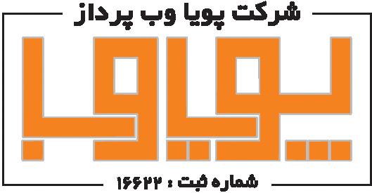 pooya-web-logo