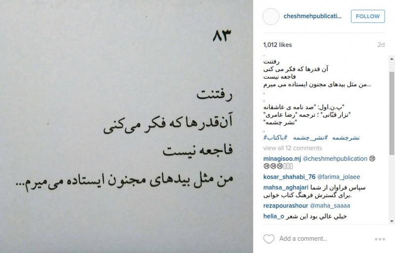 نشر چشمه: یکی از برندهای معروف ایرانی که استراتژی ایدهآلی برای اینستاگرام خود برگزیده است
