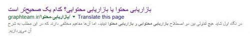 جستجوی محتوا در موتورهای جستجو- سئو وب سایت