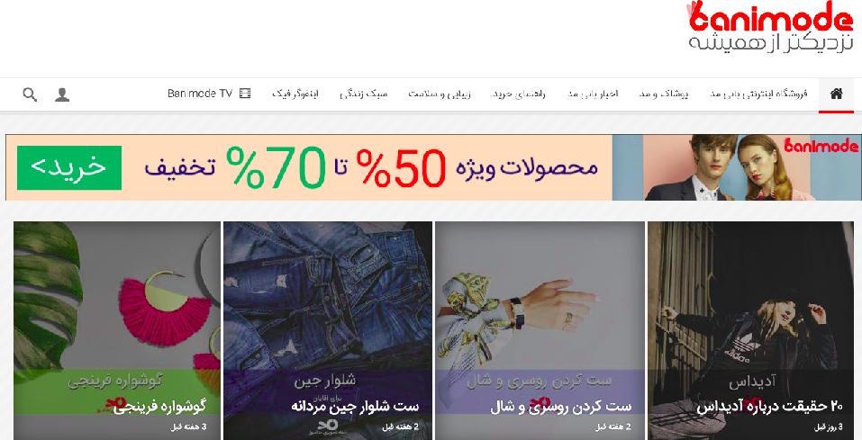 بازار یابی محتوایی در ایران