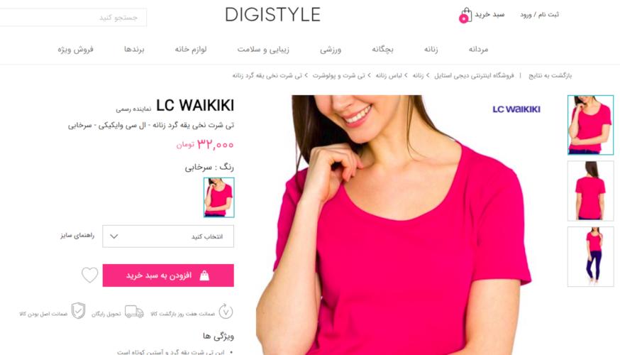 بازاریابی محتوایی استارتاپ های ایرانی : دیجی استایل