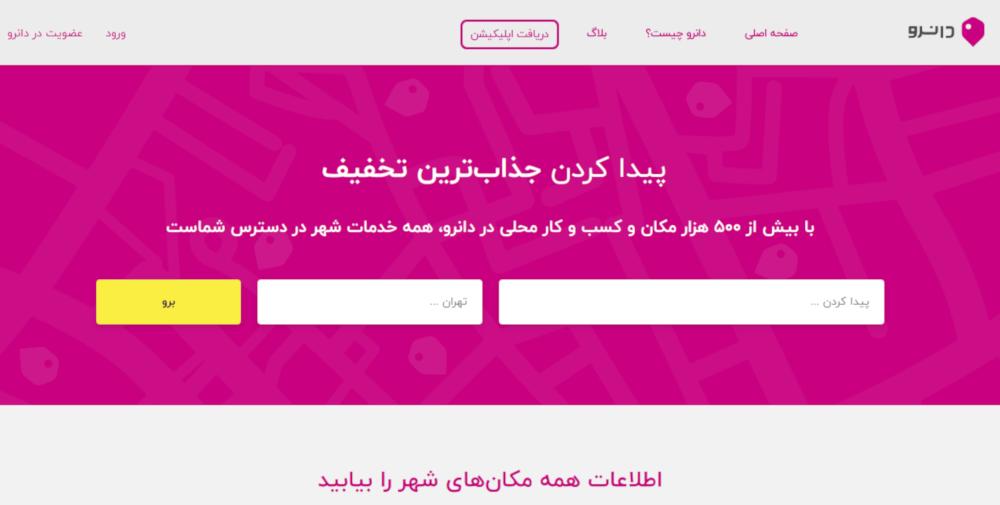 بازاریابی محتوایی استارتاپ های ایرانی : استارتاپ دانرو