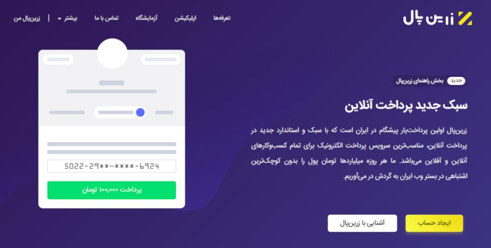 بازاریابی محتوایی استارتاپ های ایرانی : زرین پال